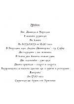 Arlekino - шрифт за покани