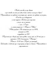 Текст за покана за абитуриентски бал 6