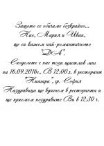 Текст за сватбена покана 10