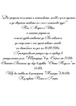 Текст за сватбена покана 11