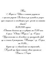 Текст за сватбена покана 13