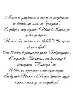 Текст за сватбена покана 15