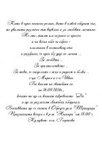 Текст за сватбена покана 16