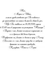 Текст за сватбена покана 19
