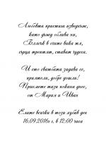 Текст за сватбена покана 2