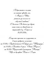Текст за сватбена покана 20