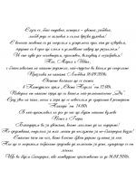 Текст за сватбена покана 23