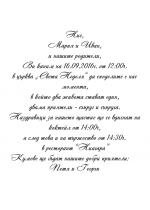 Текст за сватбена покана 3