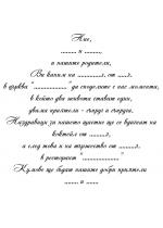 Текст за сватбена покана 31