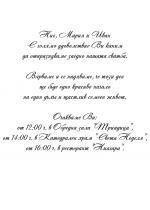 Текст за сватбена покана 6