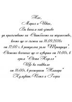 Текст за сватбена покана 7