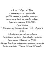 Текст за сватбена покана 8