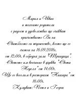 Текст за сватбена покана 9